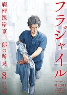 フラジャイル 病理医岸京一郎の所見(8)
