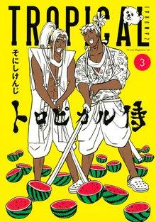 トロピカル侍(3)