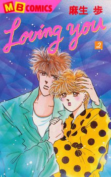 Loving You(2)