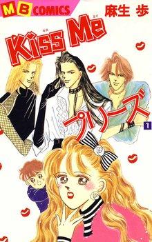 Kiss Meプリーズ