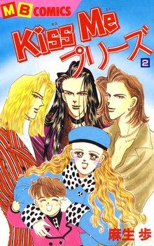 Kiss Meプリーズ(2)