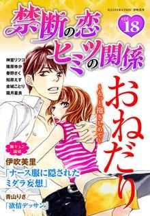禁断の恋 ヒミツの関係 vol.18