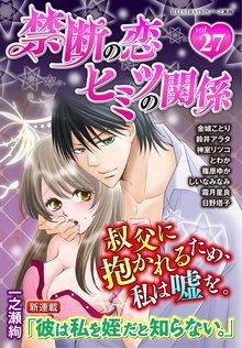 禁断の恋 ヒミツの関係 vol.27