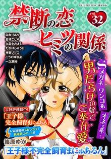 禁断の恋 ヒミツの関係 vol.32