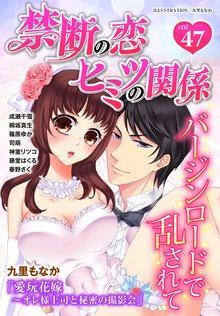 禁断の恋 ヒミツの関係 vol.47