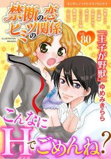 禁断の恋 ヒミツの関係 vol.80