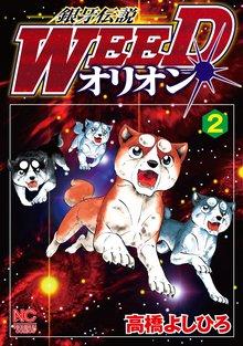 銀牙伝説WEEDオリオン 2