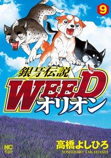 銀牙伝説WEEDオリオン 9