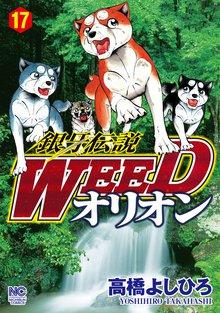 銀牙伝説WEEDオリオン 17