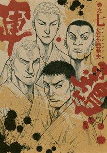 極厚版『軍鶏』 巻之七 (18~19巻相当)