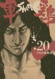 軍鶏(20)