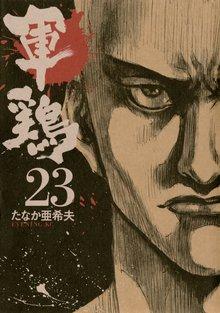 軍鶏(23)
