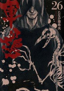 軍鶏(26)
