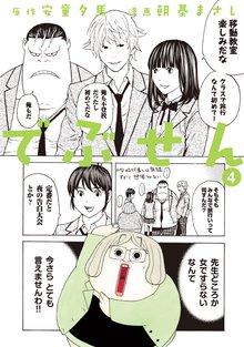 でぶせん(4)