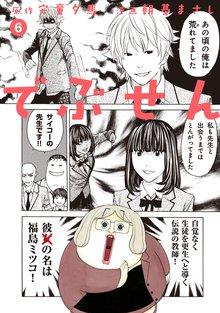 でぶせん(6)