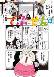 でぶせん(9)