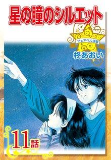 星の瞳のシルエット『フェアベル連載』 (11)