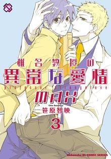 椎名教授の異常な愛情 3 MAX