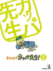それゆけ カッパ先生!【フルカラー版】2