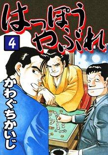 はっぽうやぶれ(4)