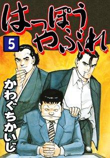 はっぽうやぶれ(5)