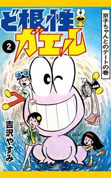 ど根性ガエル (2) 京子ちゃんとのデートの巻