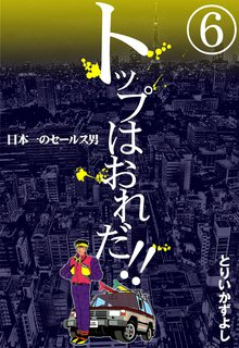 トップはおれだ!! (6) 日本一のセールス男