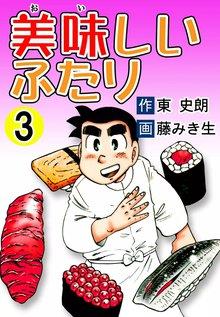 美味しいふたり (3)
