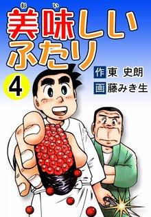 美味しいふたり (4)