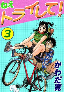 ねえトライして! (3)