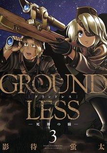 GROUNDLESS 3 ―死神の瞳―