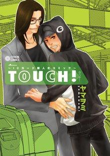 ~ICカード擬人化コミック~ TOUCH!