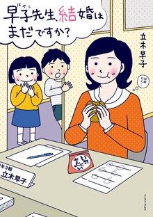 早子先生、結婚はまだですか?