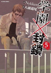 学園×封鎖 5