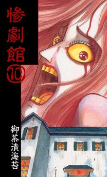 惨劇館10
