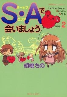 S・Aで会いましょう (2)