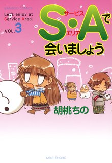 S・Aで会いましょう (3)