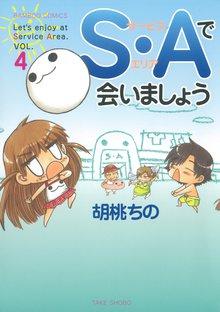 S・Aで会いましょう (4)