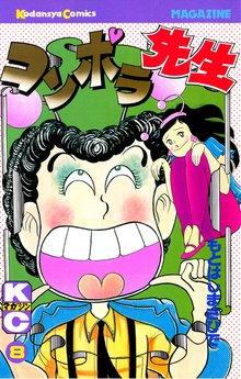 コンポラ先生(8)