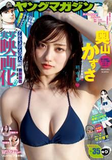 ヤングマガジン 2018年35号 [2018年7月30日発売]