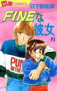 FINEな彼女(2)