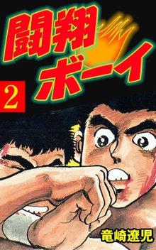 闘翔ボーイ 2