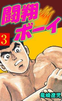 闘翔ボーイ 3