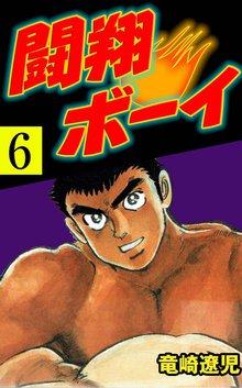 闘翔ボーイ 6