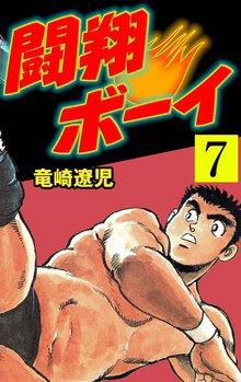 闘翔ボーイ 7