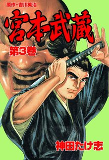 宮本武蔵3