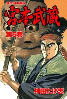 宮本武蔵5