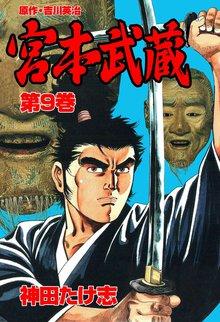 宮本武蔵9