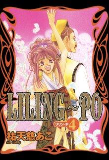 LILING~PO<リリン-ポ>(4)