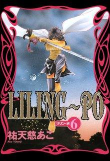 LILING~PO<リリン-ポ>(6)